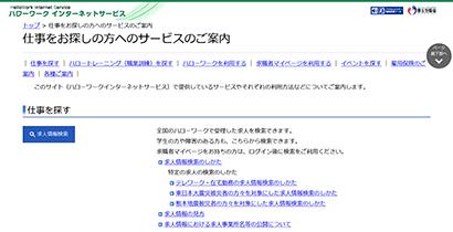 ハローワークインターネットサービスホームページ